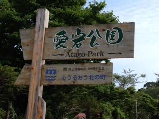 愛宕公園3