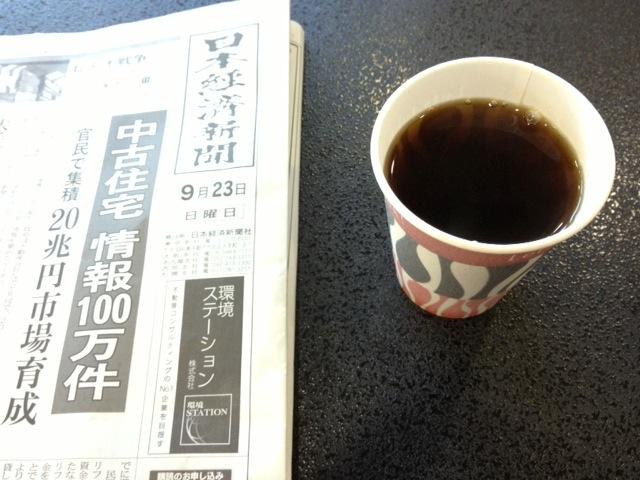0923コーヒー