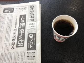 1006コーヒー