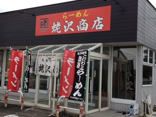 1006蛯沢商店