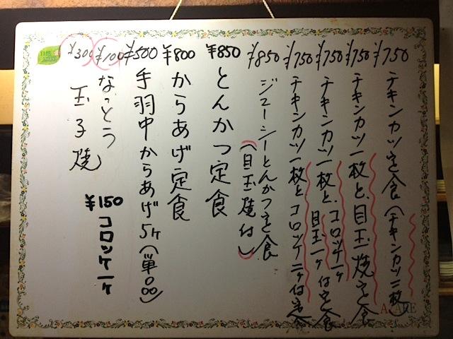 1009みかく食堂3