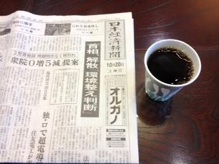 1020コーヒー