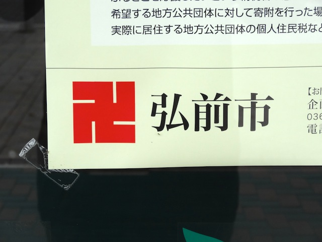 1103弘前城5