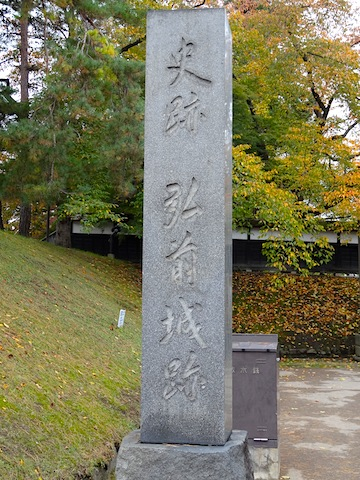 1103弘前城