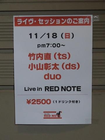 1118小山彰太