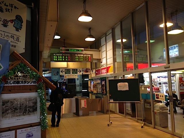 1206みさわ駅