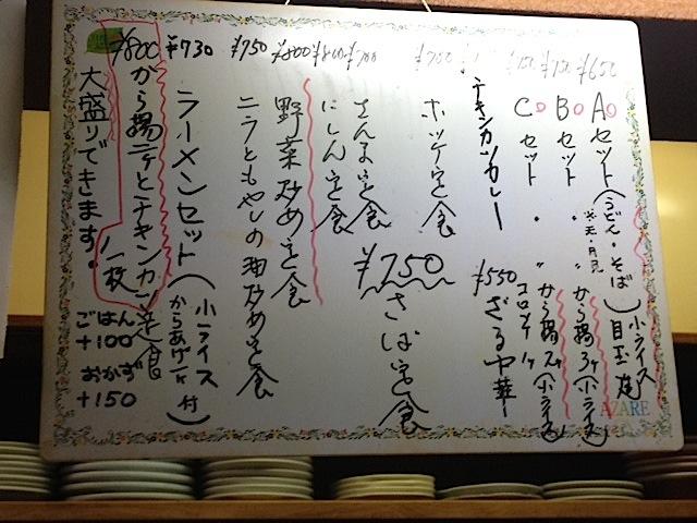 1129みかく食堂1