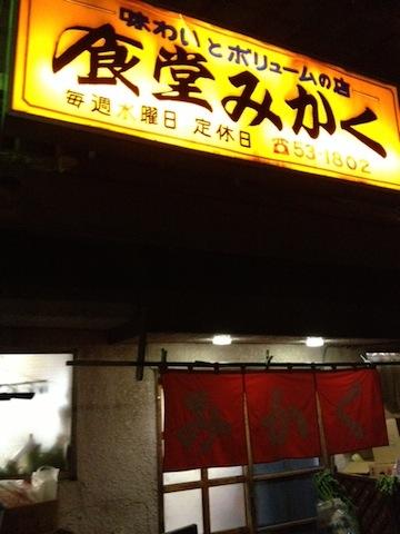 1129みかく食堂8