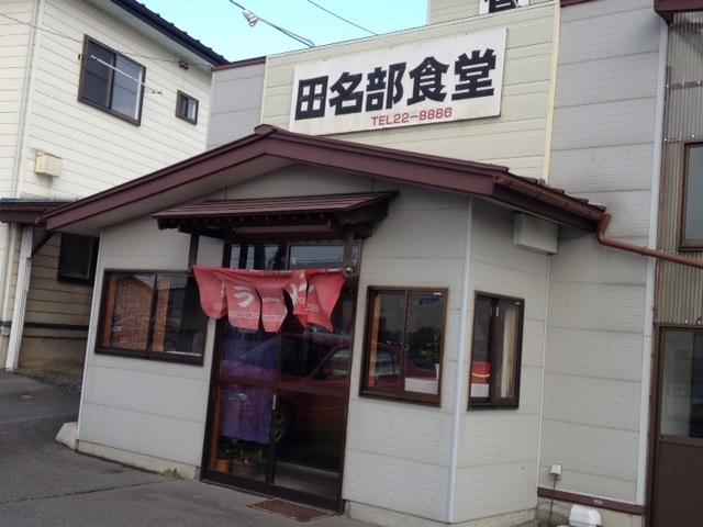1216田名部食堂10