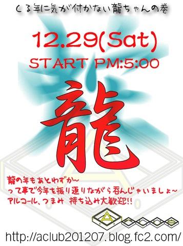 20121229.jpg