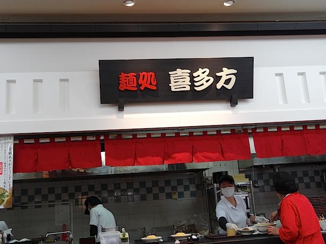 0106喜多方ラーメン1