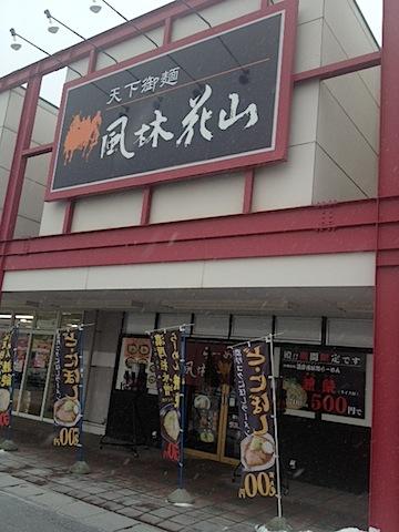 0114風林花山8