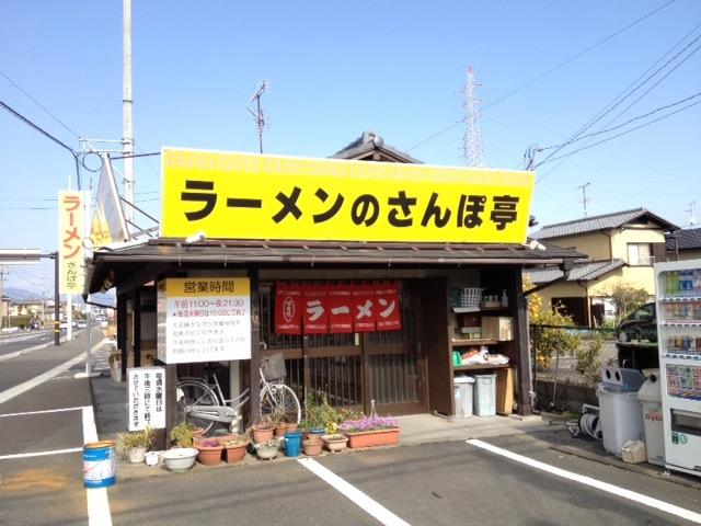 0303さんぽ亭5
