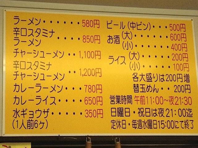 0303さんぽ亭