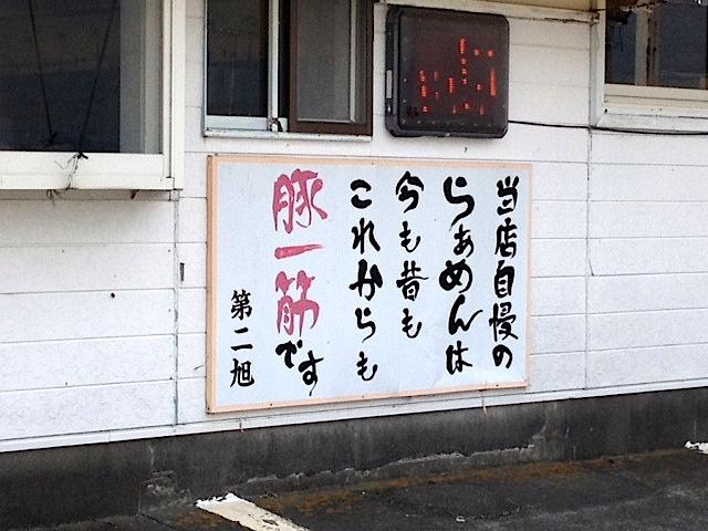 0414第二旭1