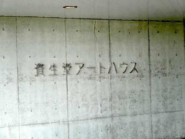 0407資生堂アート1