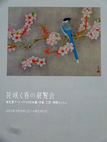 0407資生堂アート6