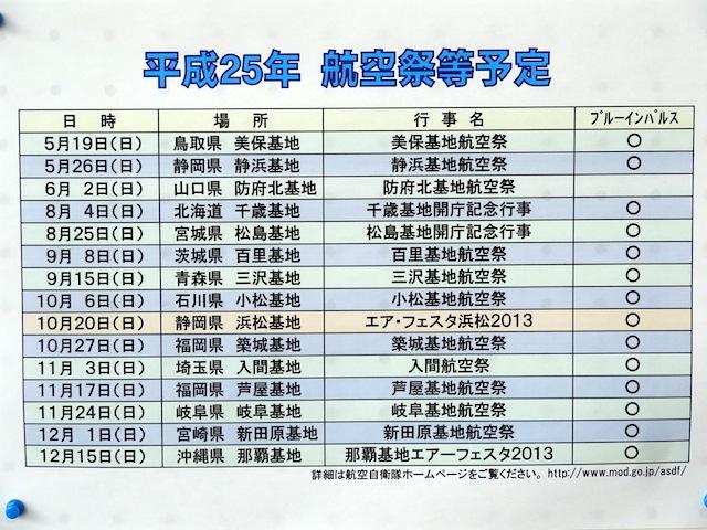 0421浜松基地11