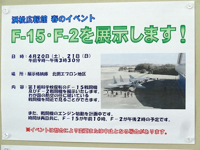 0421浜松基地10