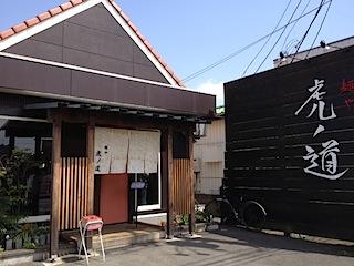 0501虎ノ道