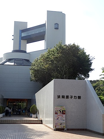 0505浜岡原子力館