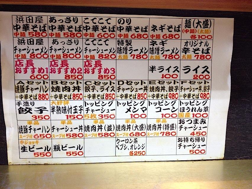 0526浜田屋7