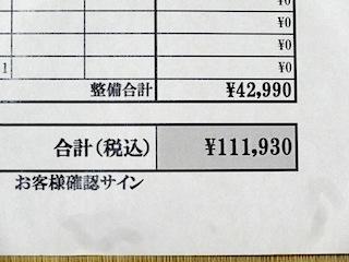 0707車検6