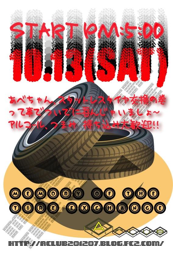 aclub20121013.jpg