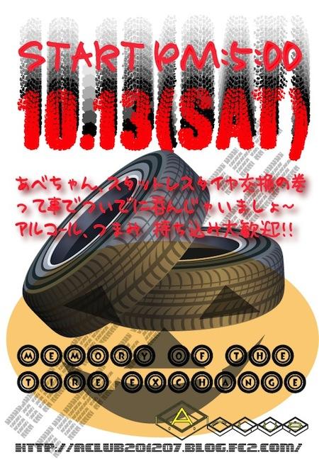 aclub20121013_20121013085514.jpg