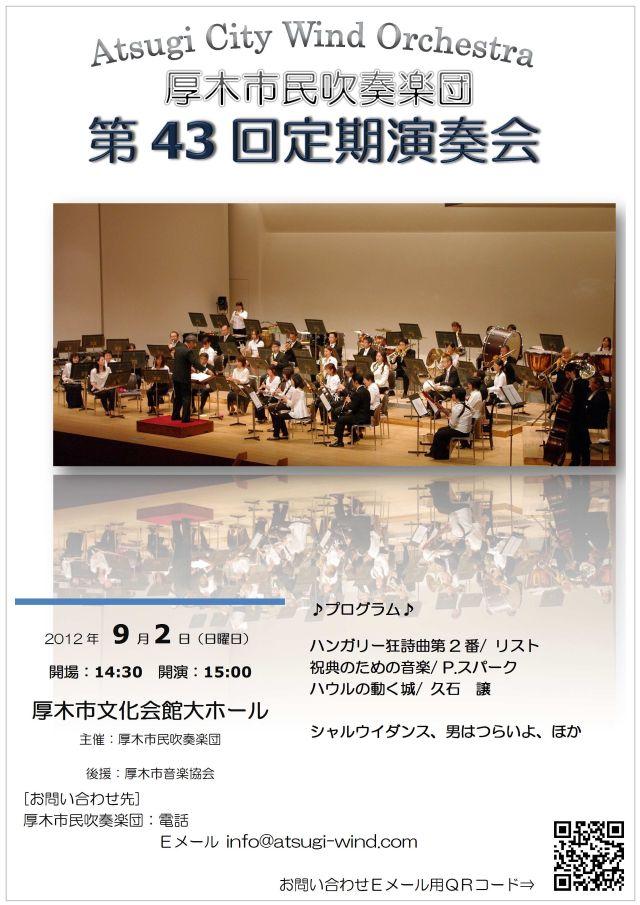 厚木市民吹奏楽団43回-1[1]-3