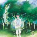 星と命の森