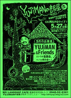 YUJIMANの部屋20125blog