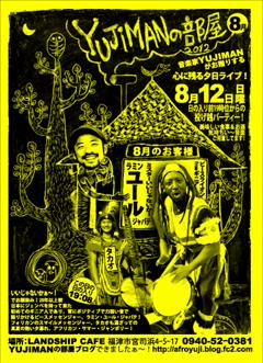 YUJIMANの部屋20128グレー.eps