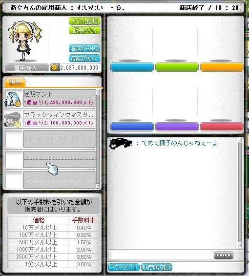 Maple120731_104134.jpg