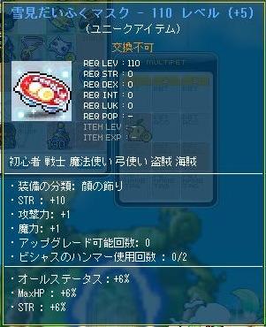 Maple120731_104403.jpg