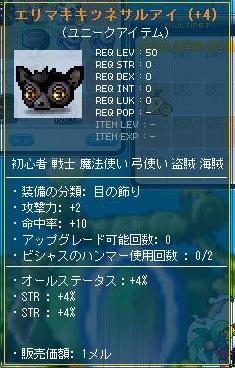 Maple120731_104405.jpg