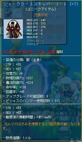 Maple120731_104406.jpg