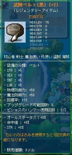 Maple120731_104411.jpg