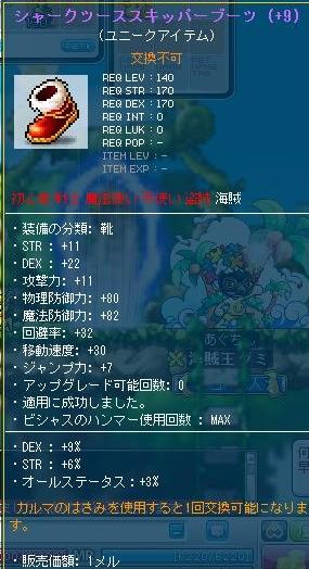 Maple120731_104414.jpg