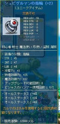 Maple120731_104420.jpg