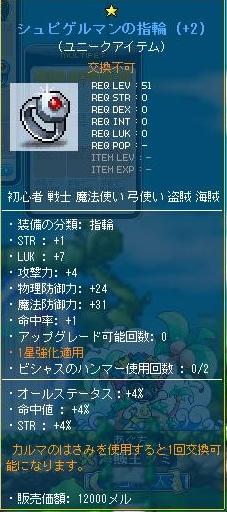 Maple120731_104421.jpg