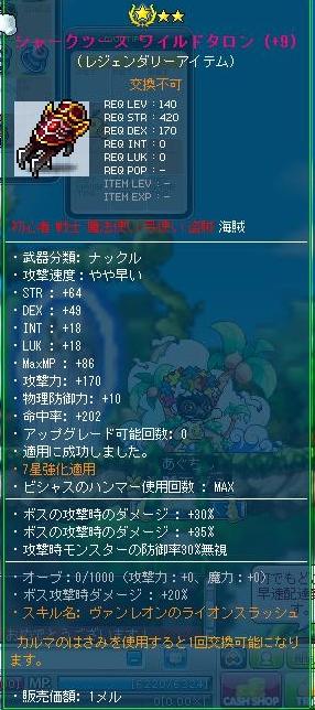Maple120731_104425.jpg