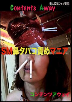 SMtabako.jpg