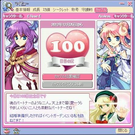 パートナー100日目