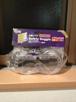 保護メガネ1
