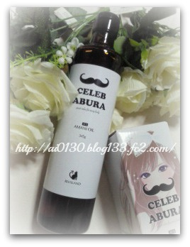 CELEB油(セレブ油)お嬢様酵素のリバランド