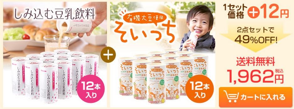 豆乳の日キャンペーン しみ込む豆乳飲料+そいっち
