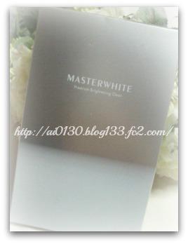 ヴィジョンステイト 美白サプリ「マスターホワイト」