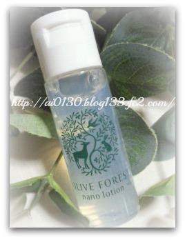 オリーヴフォレストトライアルセット ナノローション(化粧水)