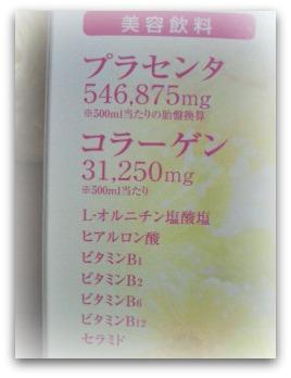 飲むプラセンタ美容液 プラセンタ&コラーゲン含有量(500ml当たり)